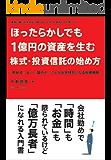 ほったらかしでも1億円の資産を生む株式・投資信託の始め方 (アスカビジネス)