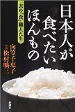 日本人が食べたいほんもの―志の「食」職人たち
