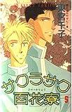 Sakurasaku Hundred Flowers dormitory 5 (Asuka Comics) (1995) ISBN: 4049244918 [Japanese Import]