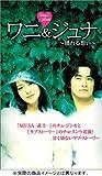 ワニ & ジュナ ~揺れる想い~ [DVD]