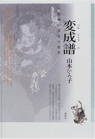 変成譜―中世神仏習合の世界