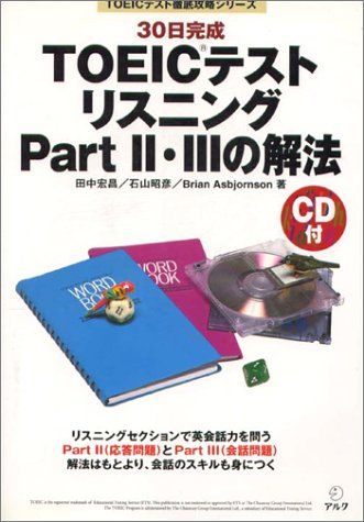 Solution of Part2 ?3 30 ? complete TOEIC listening test (TOEIC test thoroughly capture series) (1999) ISBN: 4872349776 [Japanese Import]