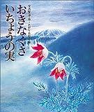 おきなぐさ;いちょうの実 (日本の童話名作選)