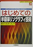 はじめての半導体リソグラフィ技術 (ビギナーズブックス)