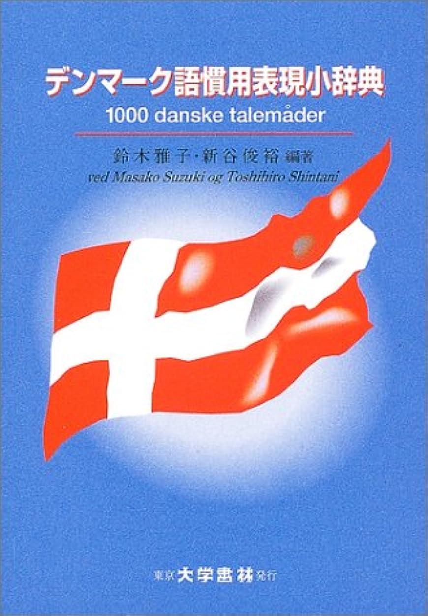 すみません悔い改める森北欧3ヵ国語で読むストリンドベリイの赤い部屋(第1章~第3章)