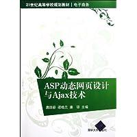 ASP动态网页设计与Ajax技术