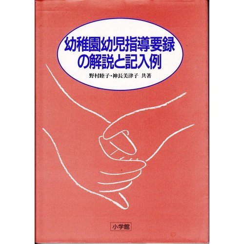 Entry example and explanation of infant kindergarten student record (1992) ISBN: 4098372517 [Japanese Import]