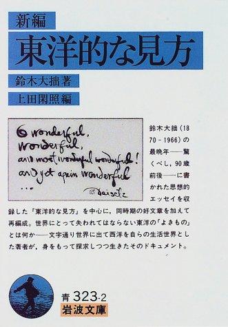 新編 東洋的な見方 (岩波文庫)