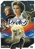 レディホーク [DVD]