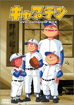 Amazon.co.jp | キャプテン DVD ...