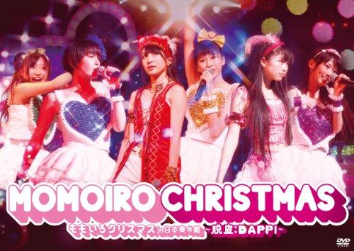 ももいろクリスマス in 日本青年館~脱皮:DAPPI~