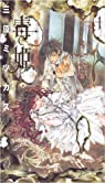 Doku hime la princesse poison, tome 1 par Mihara