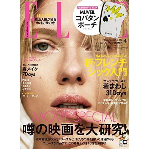 ELLE JAPON 2020年4月号 増刊 画像