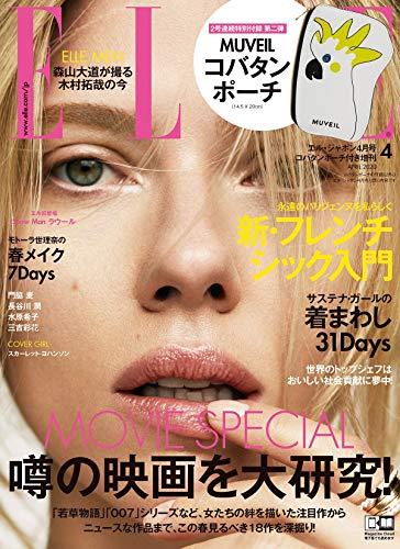ELLE JAPON 2020年4月号 増刊 画像 A