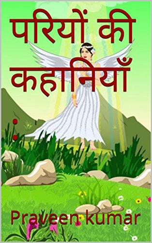 परियों की कहानियाँ : Hindi story book for kids