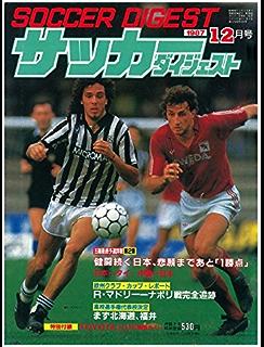 サッカーダイジェスト 1986年5月...