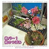 Momo Pa 1 Momo No Tsubomi (OST) by Various (2008-04-24)