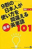 9割の日本人が使い方を間違える基本英単語101