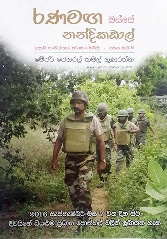 Road To Nandikadal Sinhala Translation Kamal Gunaratne 9789554323711 Amazon Com Books