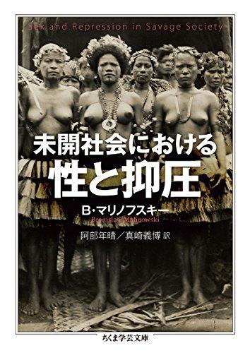 未開社会における性と抑圧 (ちくま学芸文庫)