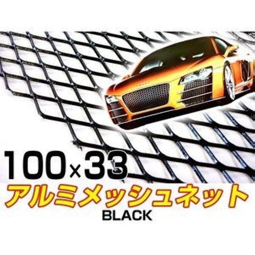 土器チューブ意識的【N-spec】高級アルミメッシュ(ネット) 1000×400mm