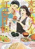 恋とごはんと虹色日和 (思い出食堂コミックス)