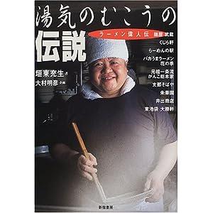 『湯気のむこうの伝説―ラーメン偉人伝』