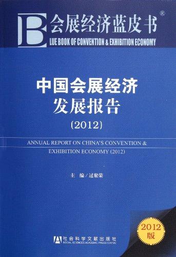 2012China Exhibition Economy Development ReportBlue Paper of Exhibition Economy2012 Edition (Chinese Edition)