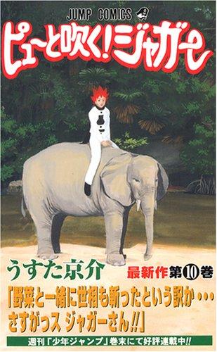 ピューと吹く!ジャガー (10) (ジャンプ・コミックス)