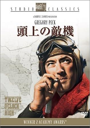 Amazon | 頭上の敵機 [DVD] | 映...