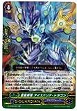 カードファイトヴァンガードG 第9弾「天舞竜神」/G-BT09/021 蒼嵐障竜 アイスバリア・ドラゴン RR
