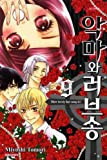 Devil and Love Song. 9 (Korean edition)
