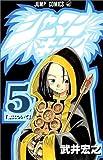 シャーマンキング (5) (ジャンプ・コミックス)