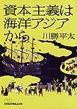 資本主義は海洋アジアから (日経ビジネス人文庫)