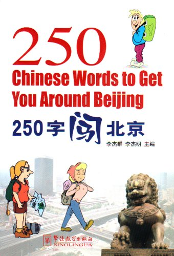 250 Chinese Words to Get You Around Beijing (English and Chinese Edition)