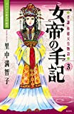 Jotei no shuki : Koken shotoku tenno monogatari. 3 (Utsusemi fujiwara nakamaro).