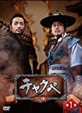 [DVD]チャクペ―相棒― DVD-BOX 第1章