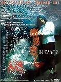 Yeogo goedam [Reino Unido] [DVD]
