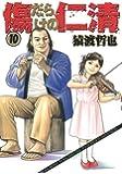傷だらけの仁清 10 (ヤングジャンプコミックス)