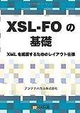 XSL-FOの基礎 - XMLを組版するためのレイアウト仕様