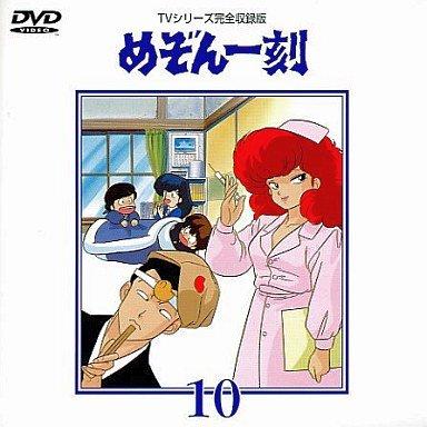 めぞん一刻 DVD 10 TVシリーズ完全収録版