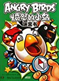 Maze Book-Angry Birds (Chinese Edition)