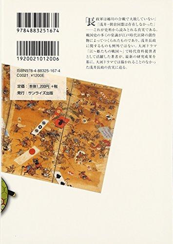 Asai nagamasa to anegawa kassen : Sono han'ei to metsubo e no kiseki.