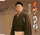Akagi No Asatorou / Hitori Tabizora Otoko