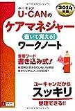 2014年版 U-CANのケアマネジャー 書いて覚える! ワークノート (ユーキャンの資格試験シリーズ)