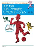 子どものスポーツ障害とリハビリテーション (ラピュータブックス か・ら・だシリーズ)