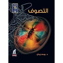 التصوف (Arabic Edition)