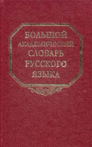 Download Bolshoy akademicheskiy slovar russkogo yazyka. Tom 15. Otryad-Pereval pdf epub