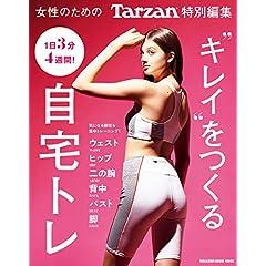 Tarzan 特別編集 表紙画像