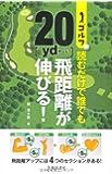 ゴルフ 読むだけで誰でも20yd飛距離が伸びる! (池田書店のゴルフシリーズ)